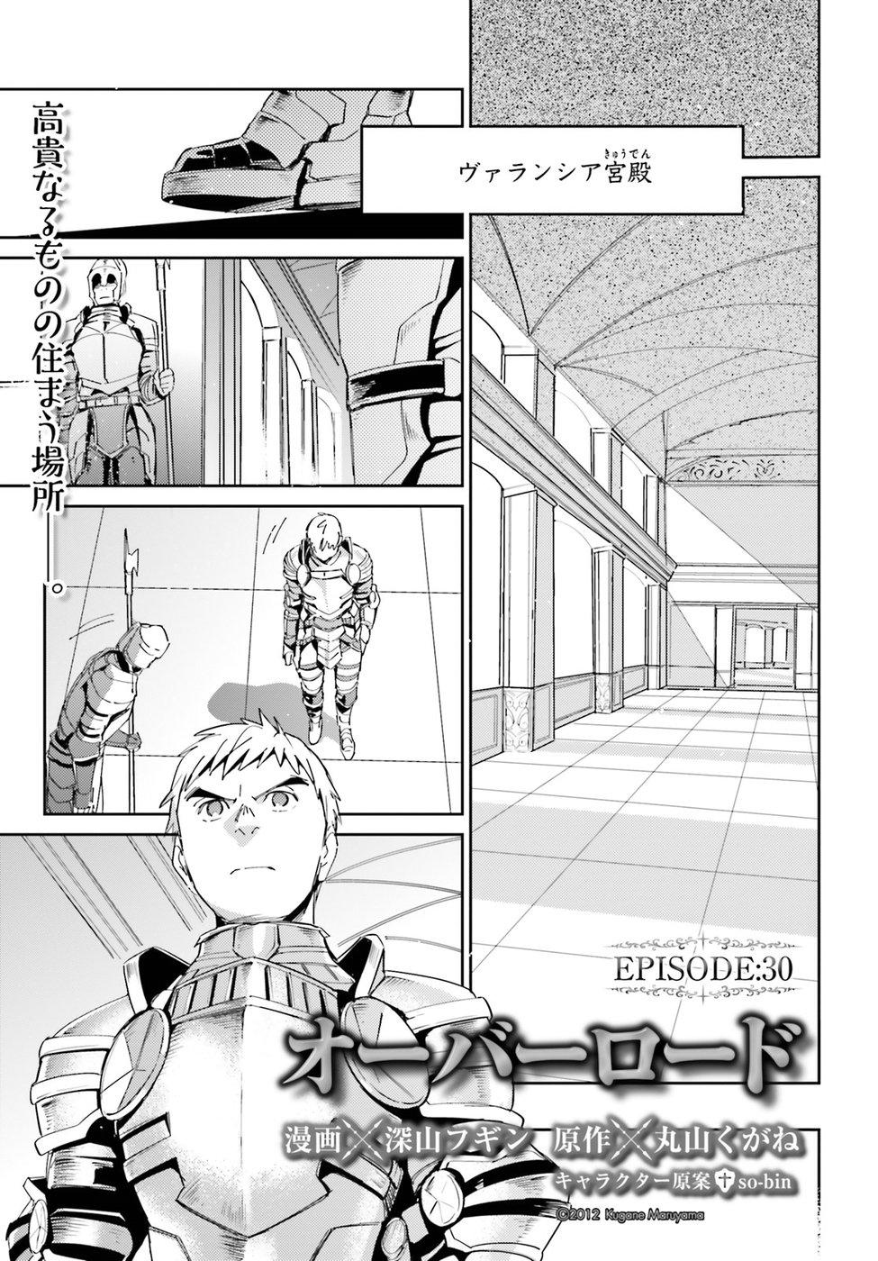 Overlord Manga Chapter 30