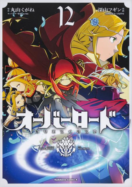 Overlord Manga Volume 12