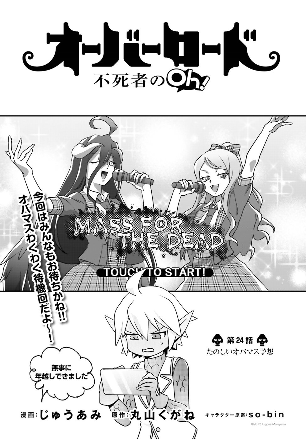Overlord: The Undead Oh! Chapter 24
