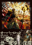 Overlord Volume 10 Alt Cover