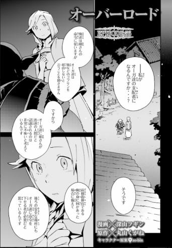 Overlord Manga Chapter 56
