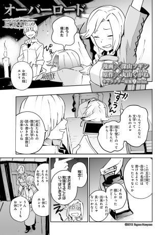 Overlord Manga Chapter 59