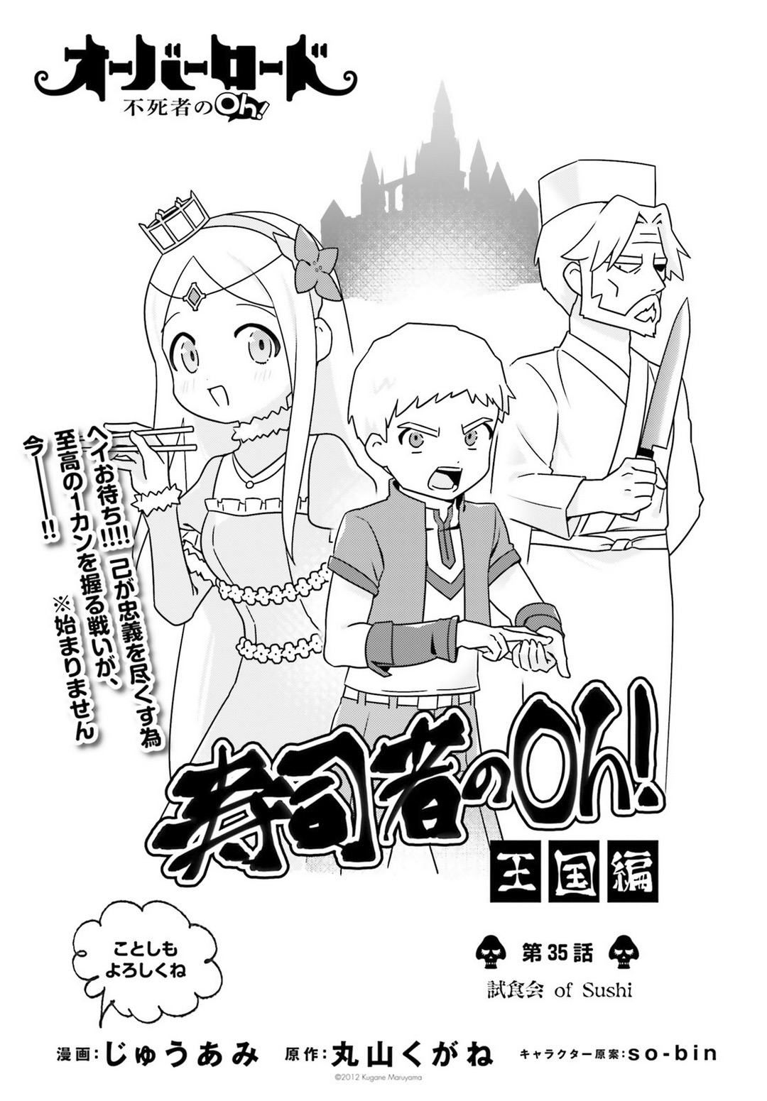 Overlord: The Undead Oh! Chapter 35