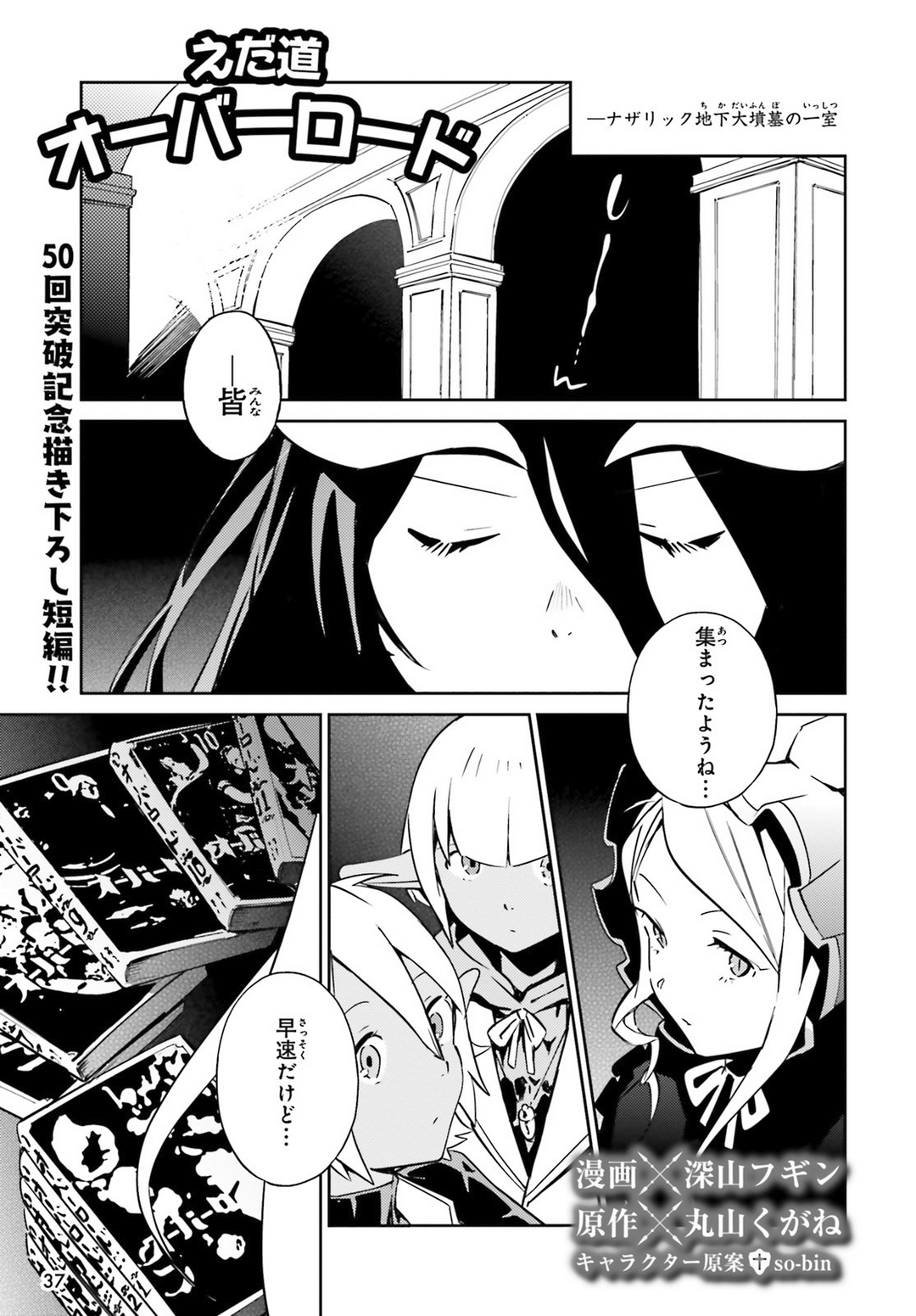 Overlord Special Chapter
