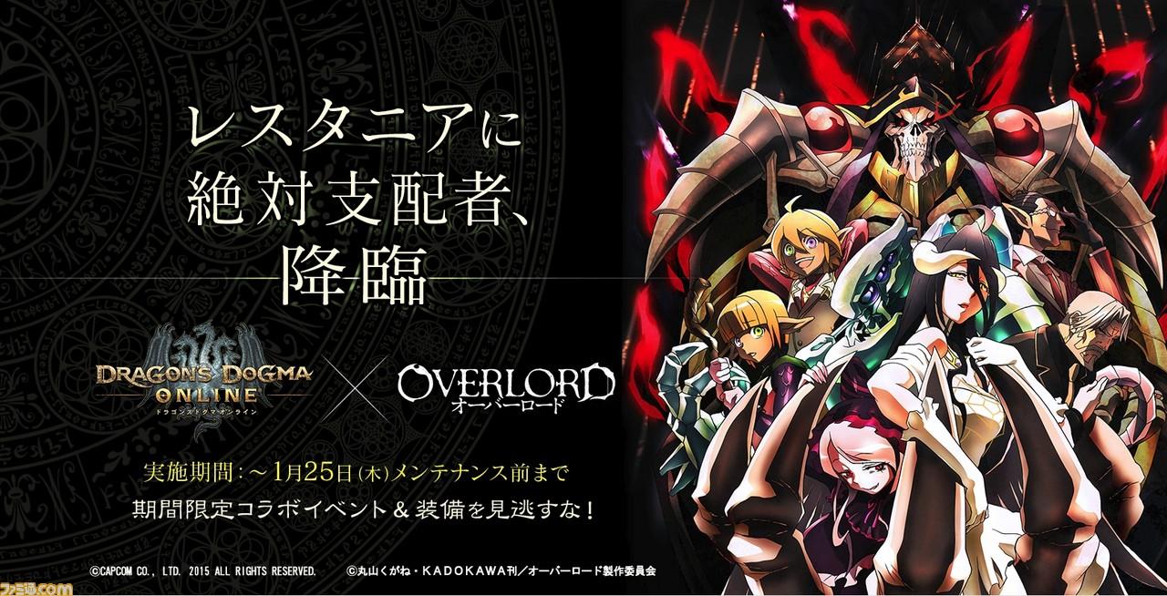 Dragon's Dogma Online X Overlord