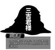 Miyoshi (Mass For the Dead)