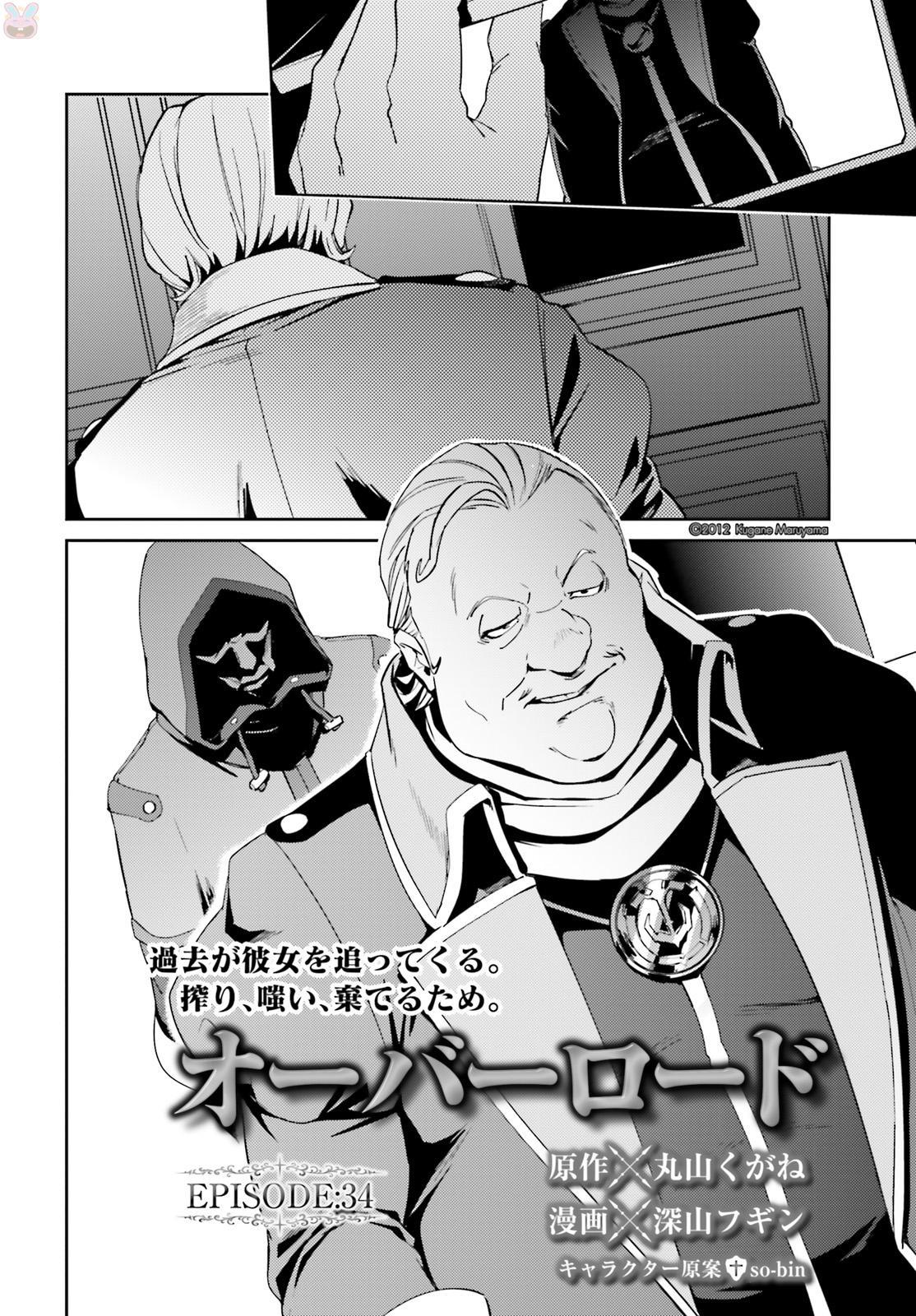 Overlord Manga Chapter 34