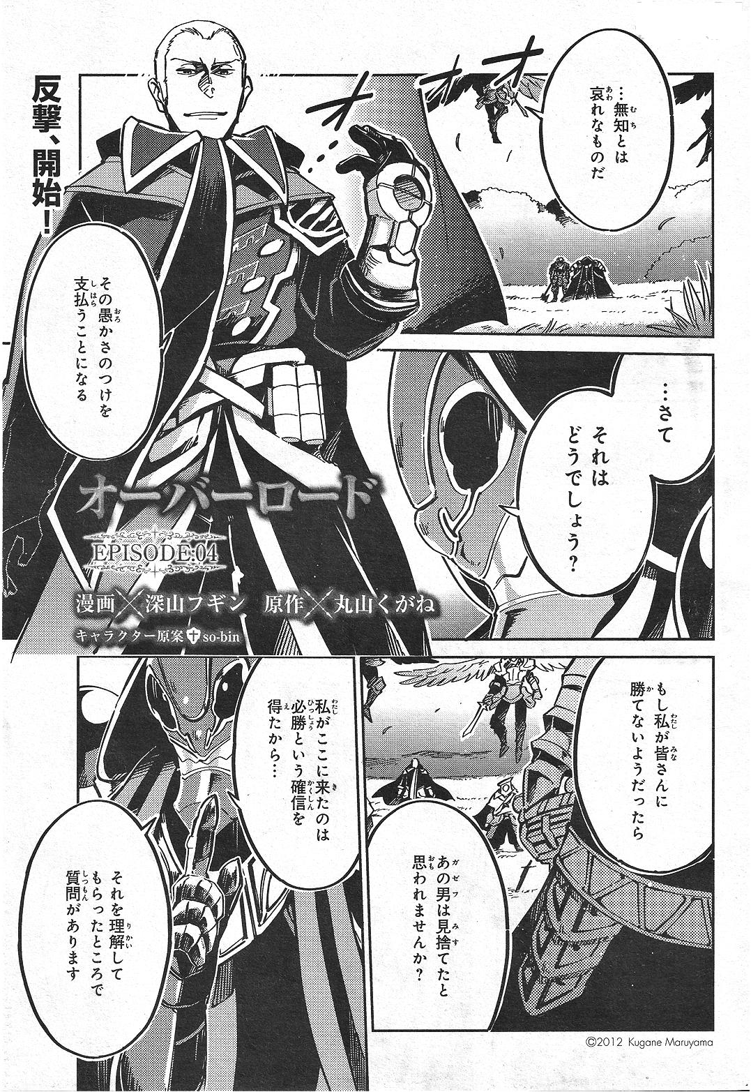 Overlord Manga Chapter 04
