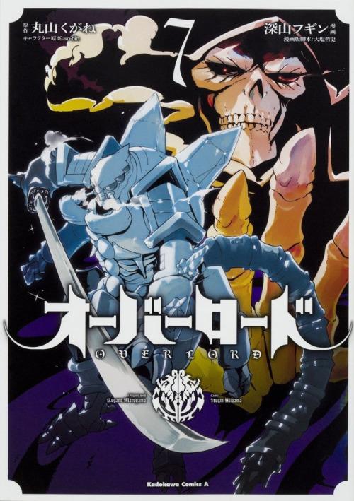 Overlord Manga Volume 07