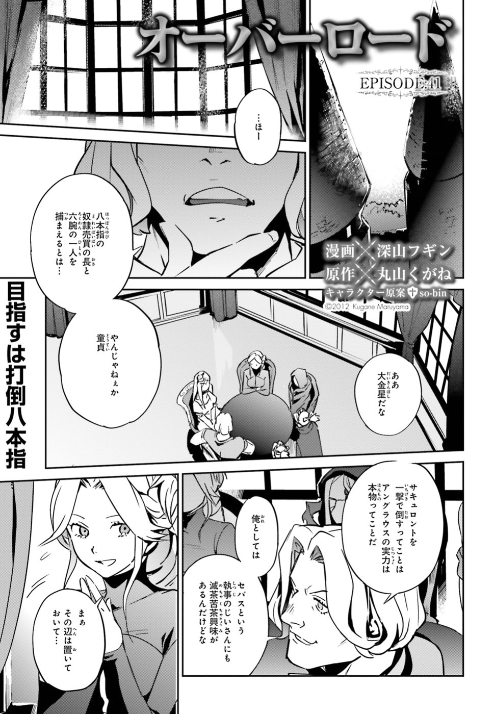 Overlord Manga Chapter 41