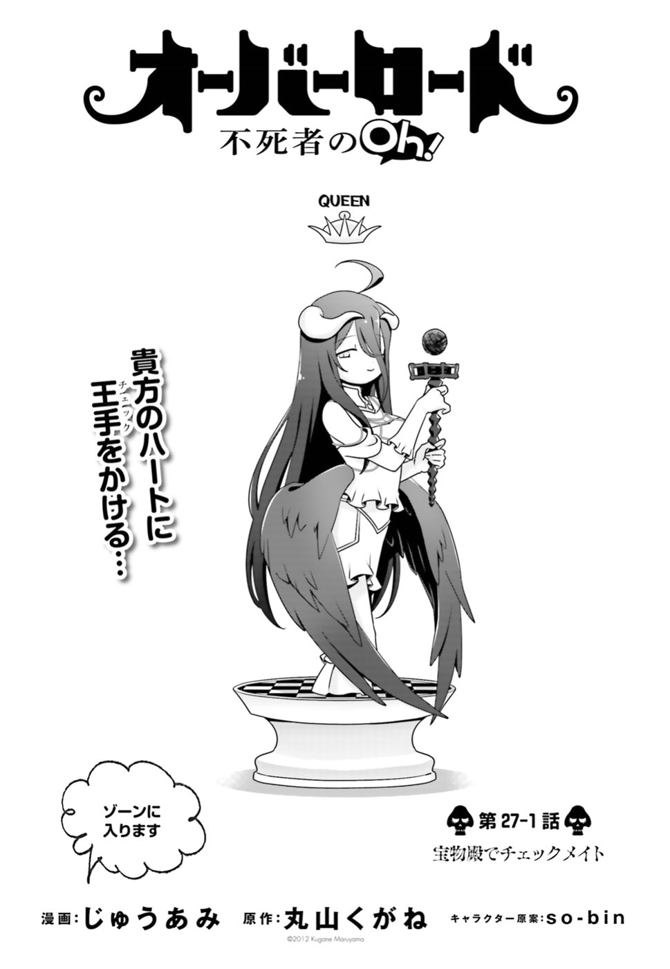 Overlord: The Undead Oh! Chapter 27.1