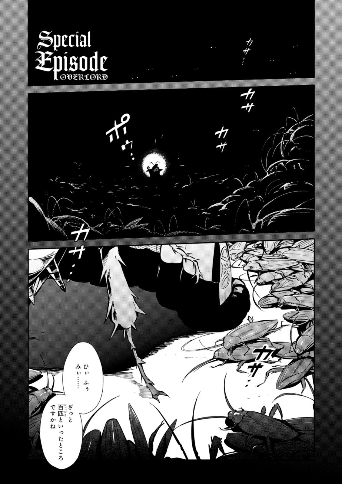 Overlord Manga Chapter 18.5