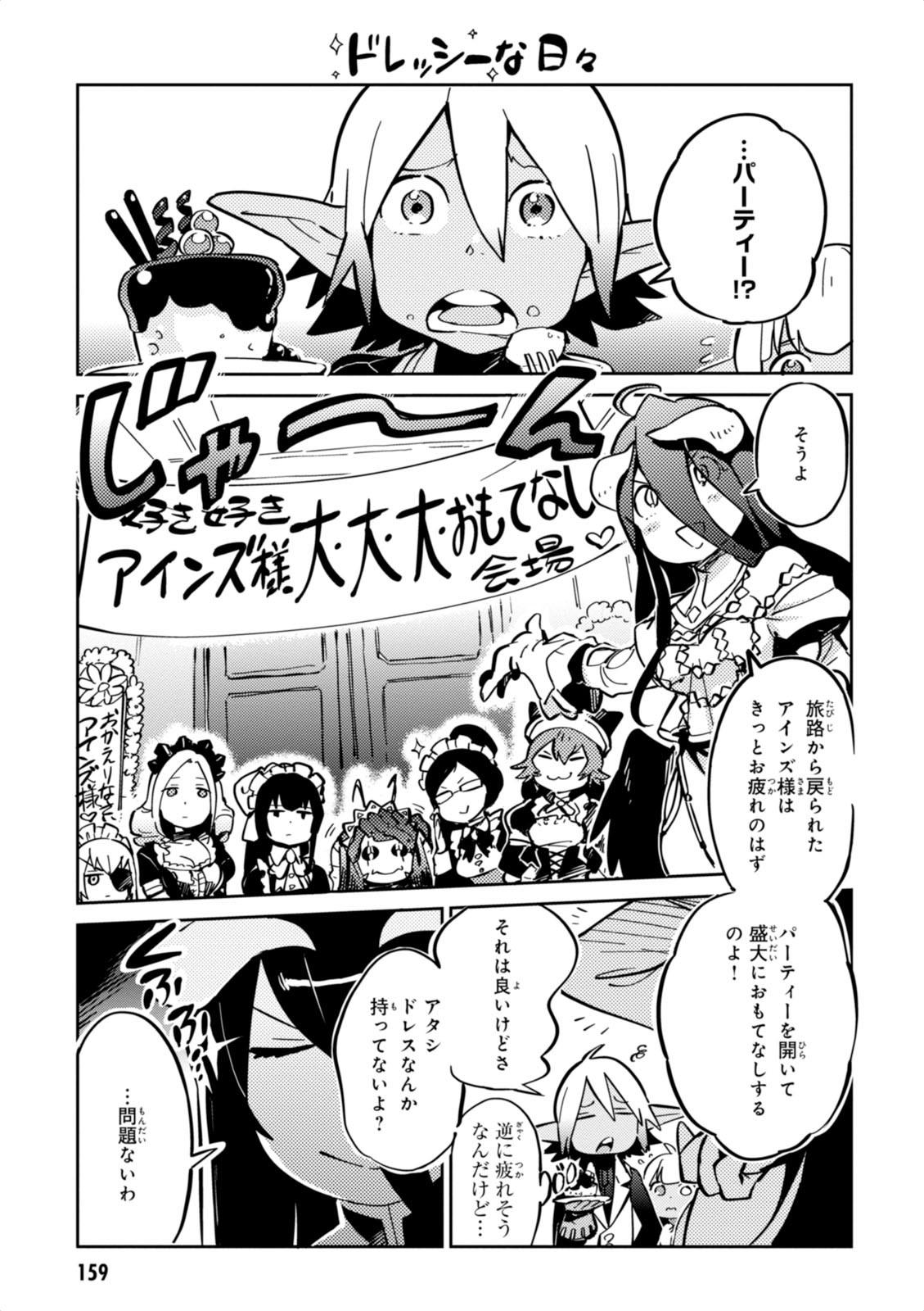 Overlord Blu-ray 03 Manga Special