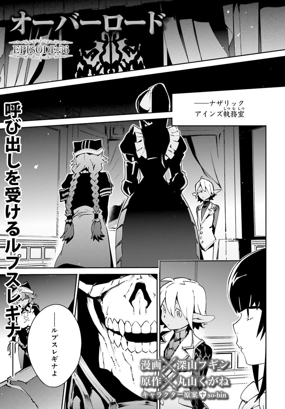 Overlord Manga Chapter 56.2