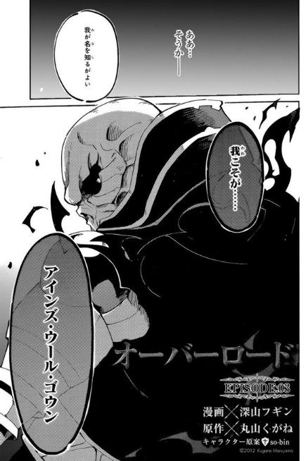 Overlord Manga Chapter 03
