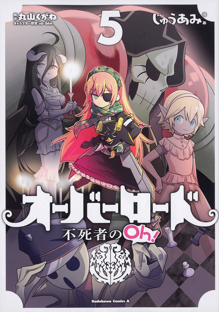 Overlord: The Undead Oh! Volume 05