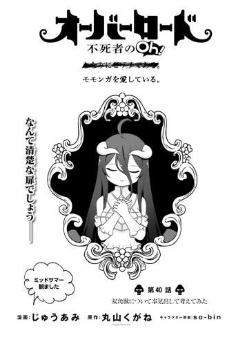 Overlord: The Undead Oh! Chapter 40