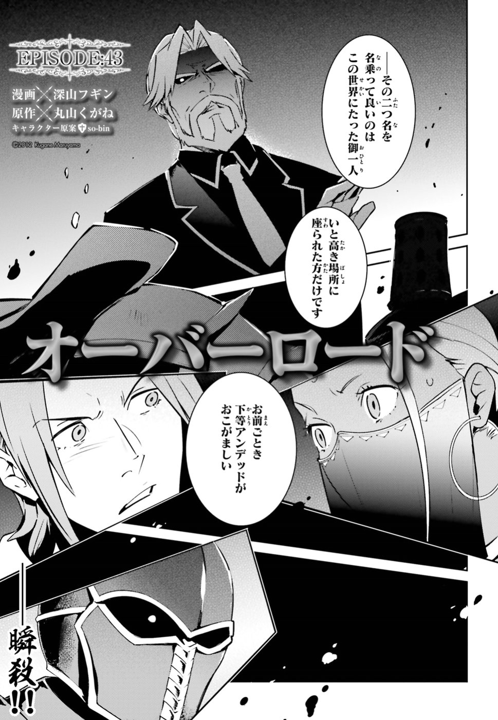 Overlord Manga Chapter 43