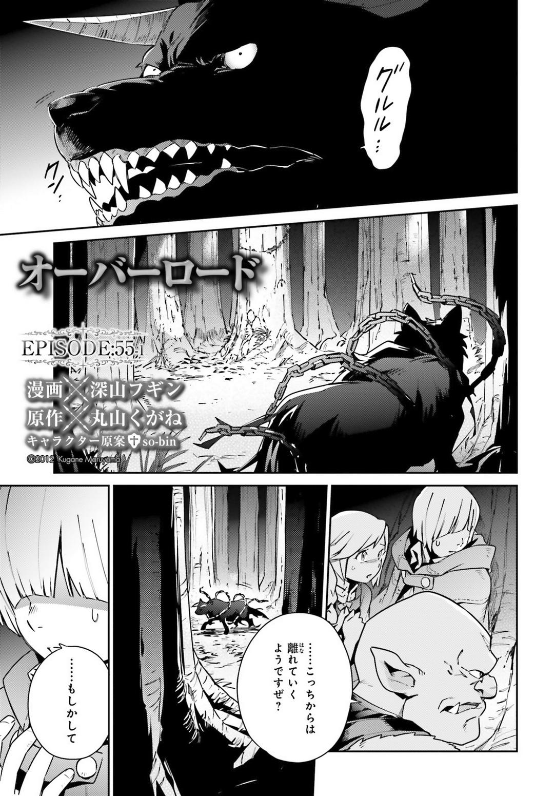 Overlord Manga Chapter 55.1