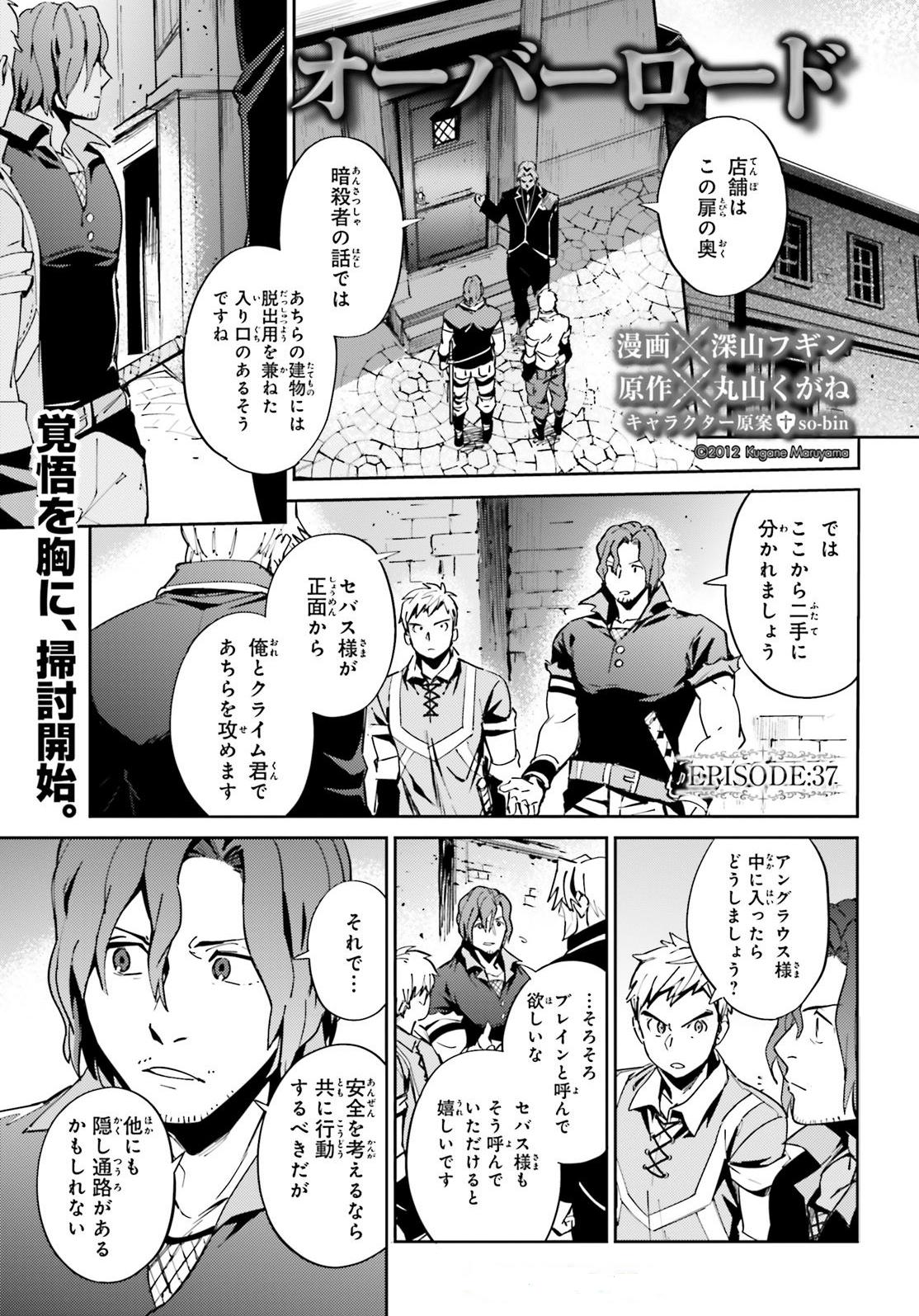 Overlord Manga Chapter 37