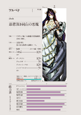 Overlord Character 002