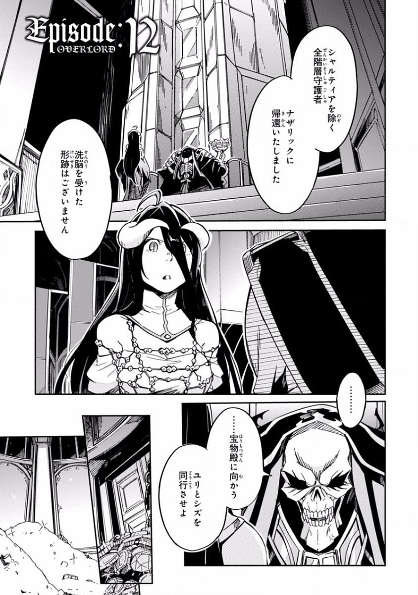 Overlord Manga Chapter 12