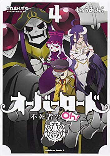 Overlord: The Undead Oh! Volume 04