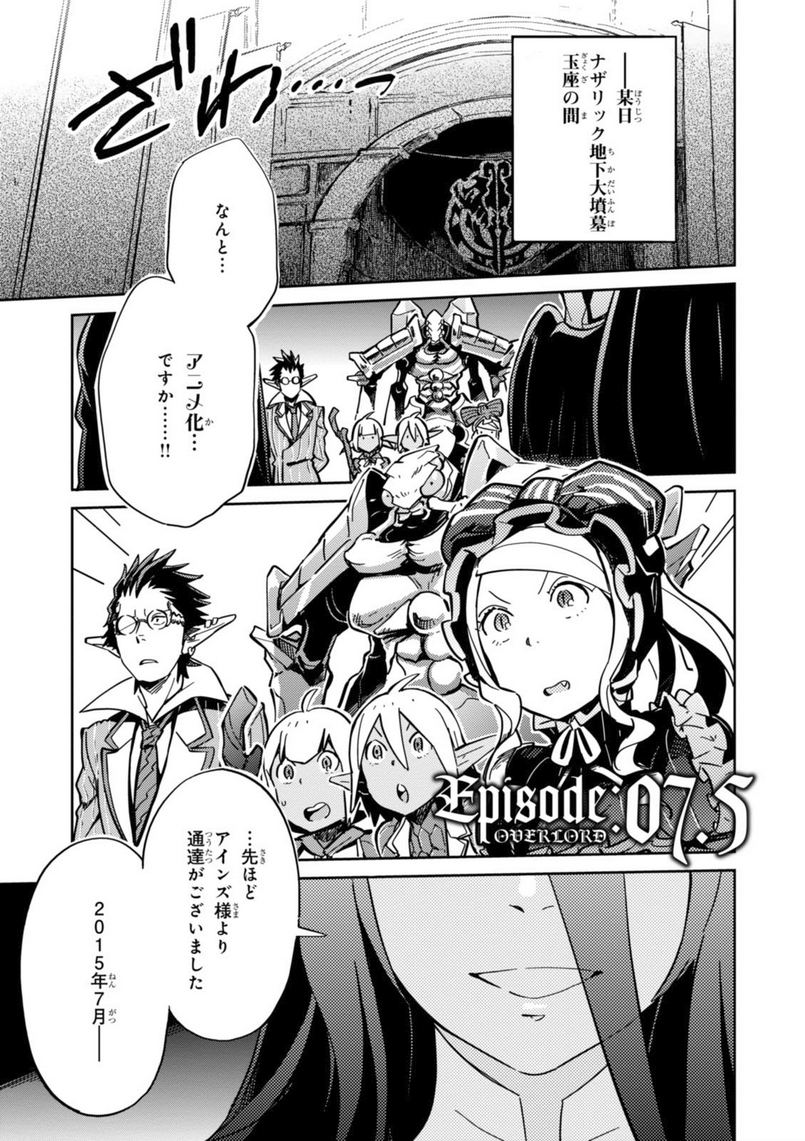 Overlord Manga Chapter 07.5