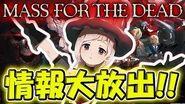 【特報】オーバーロード MASS FOR THE DEAD ゲームシステム大公開!【オバマス放送局 オーバーロード】