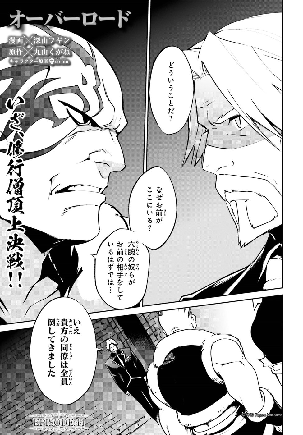 Overlord Manga Chapter 44
