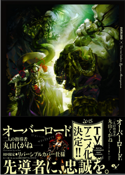 Overlord Volume 8 Alt.png