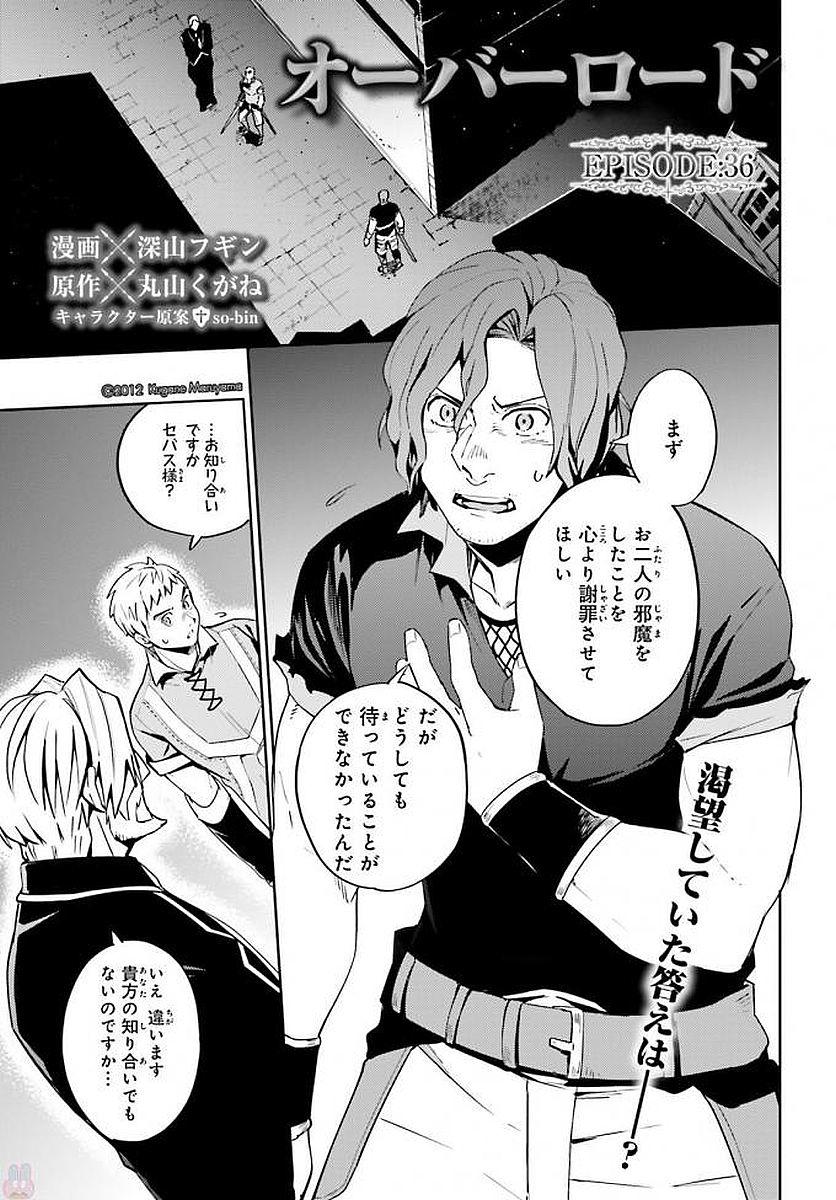 Overlord Manga Chapter 36