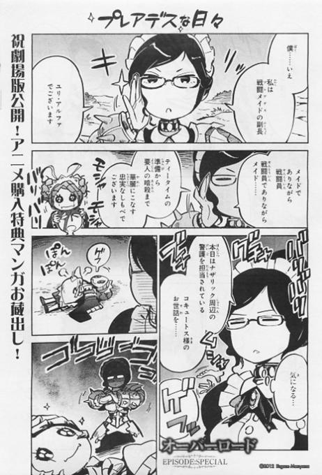 Overlord Blu-ray 01 Manga Special