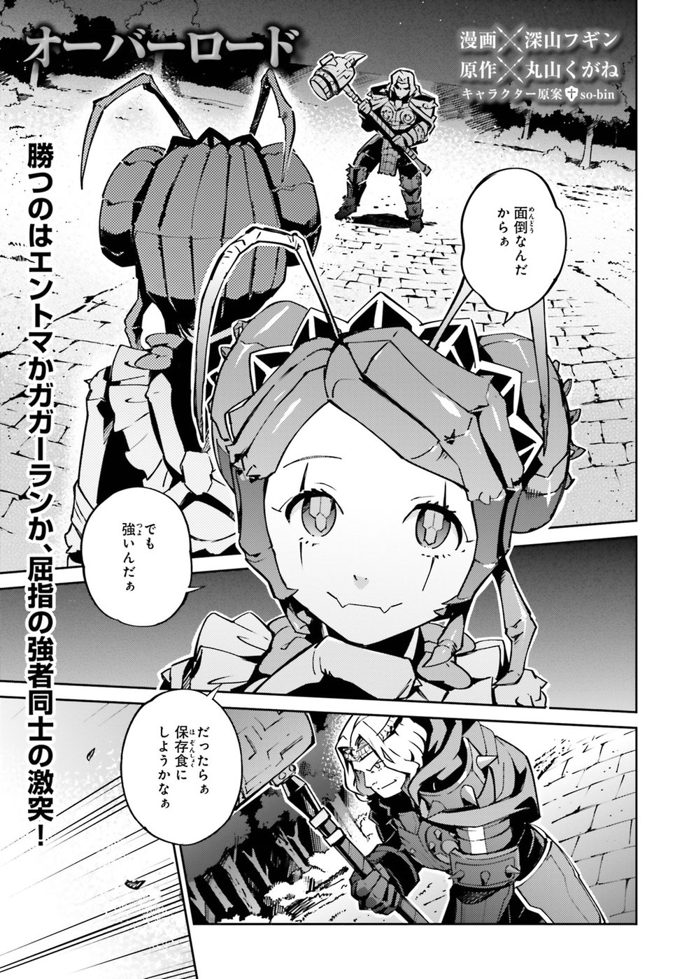 Overlord Manga Chapter 45