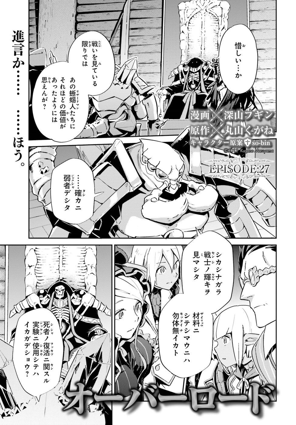 Overlord Manga Chapter 27