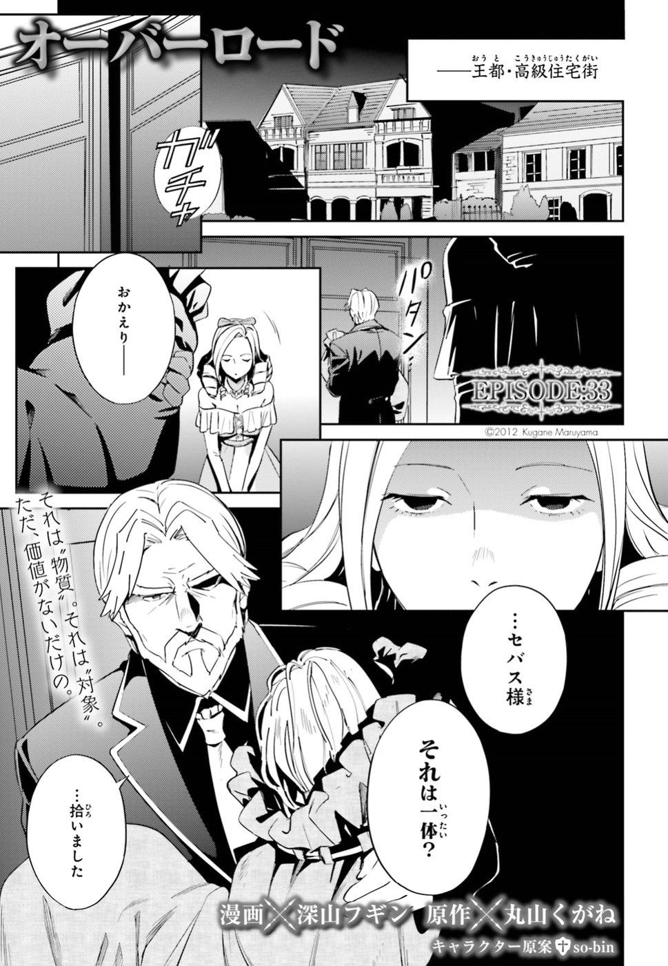 Overlord Manga Chapter 33