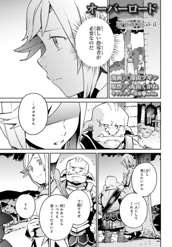 Overlord Manga Chapter 58.2