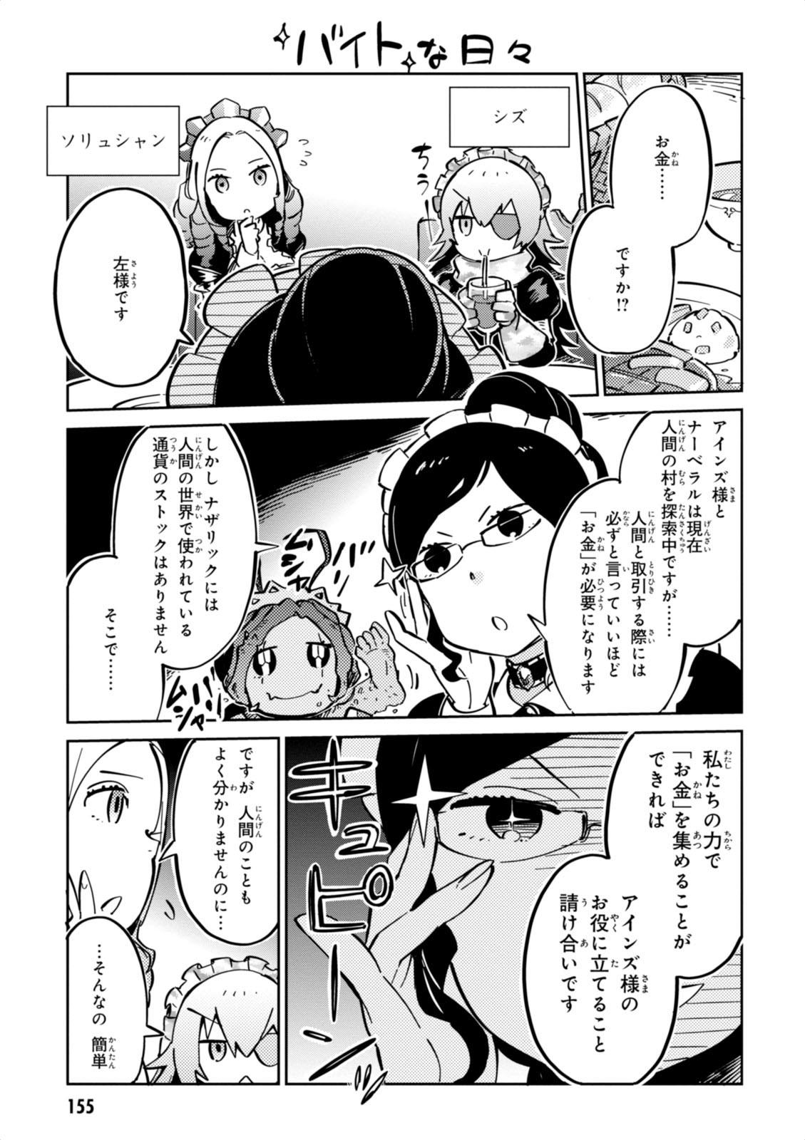 Overlord Blu-ray 02 Manga Special