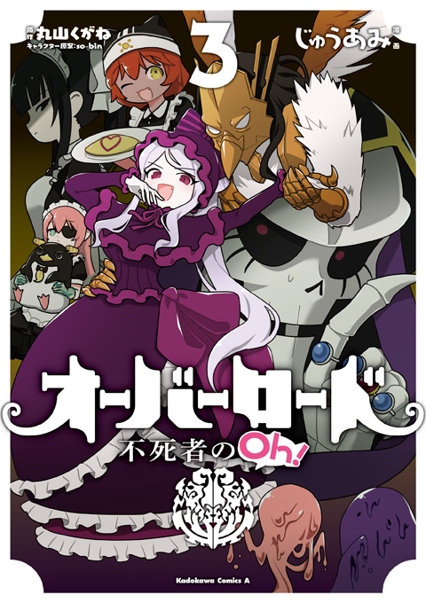 Overlord: The Undead Oh! Volume 03