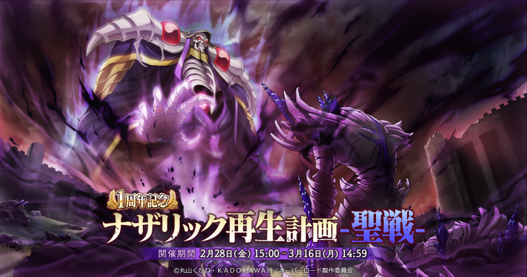 Nazarick Revitalization Plan -Holy War-