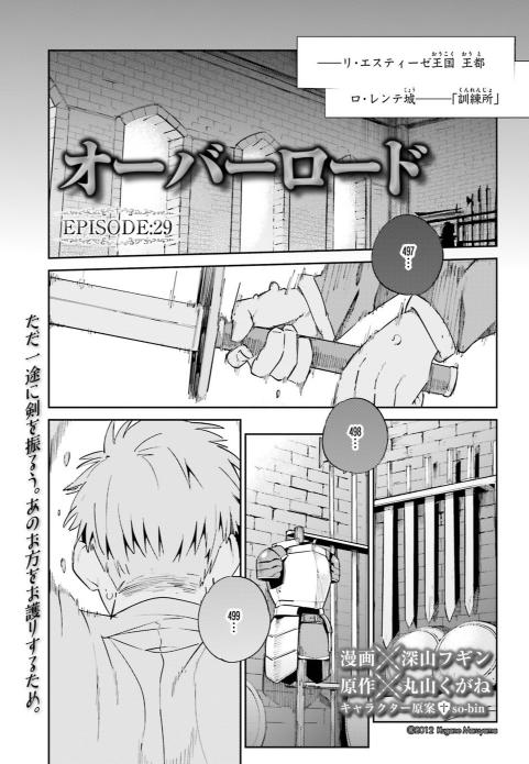 Overlord Manga Chapter 29