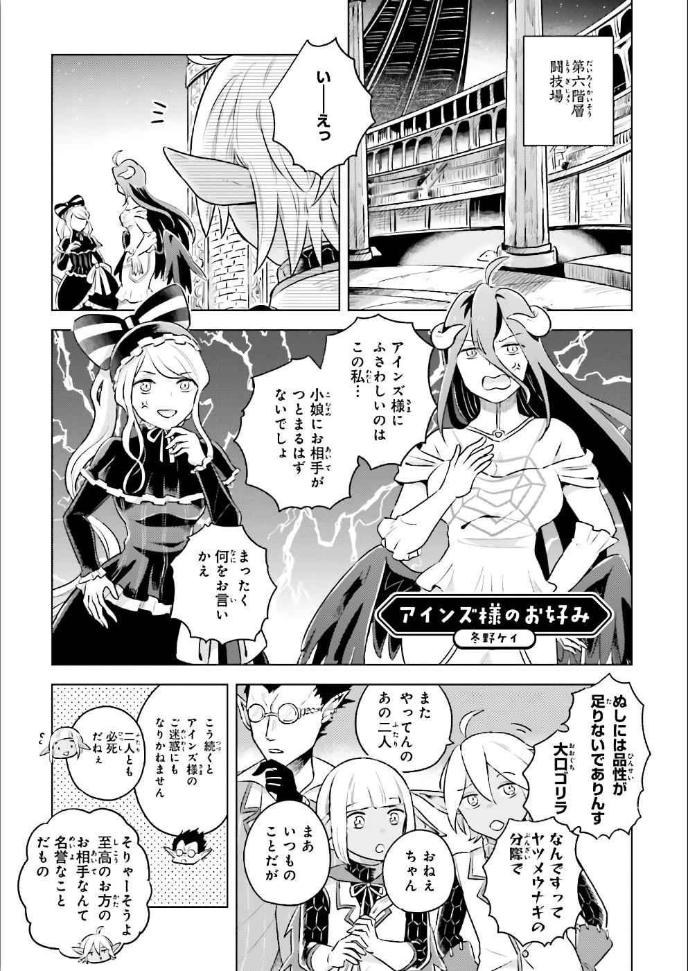Ainz-sama's Type