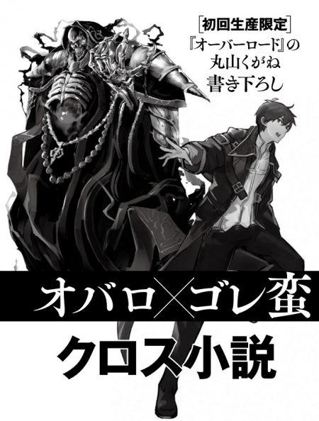 Overlord X Golem Barbarian Crossover Story