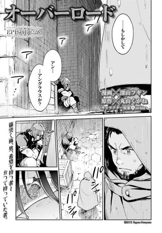 Overlord Manga Chapter 28