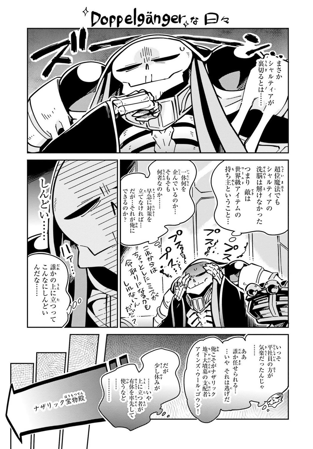 Overlord Blu-ray 05 Manga Special