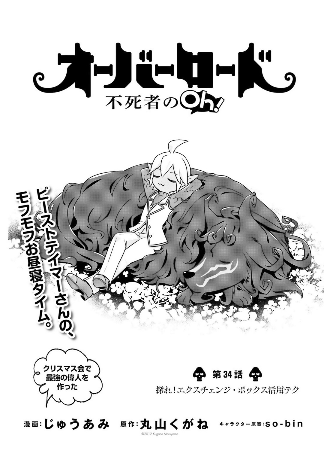 Overlord: The Undead Oh! Chapter 34