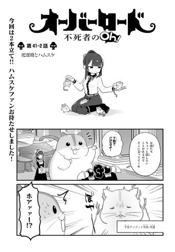 Overlord: The Undead Oh! Chapter 41.2