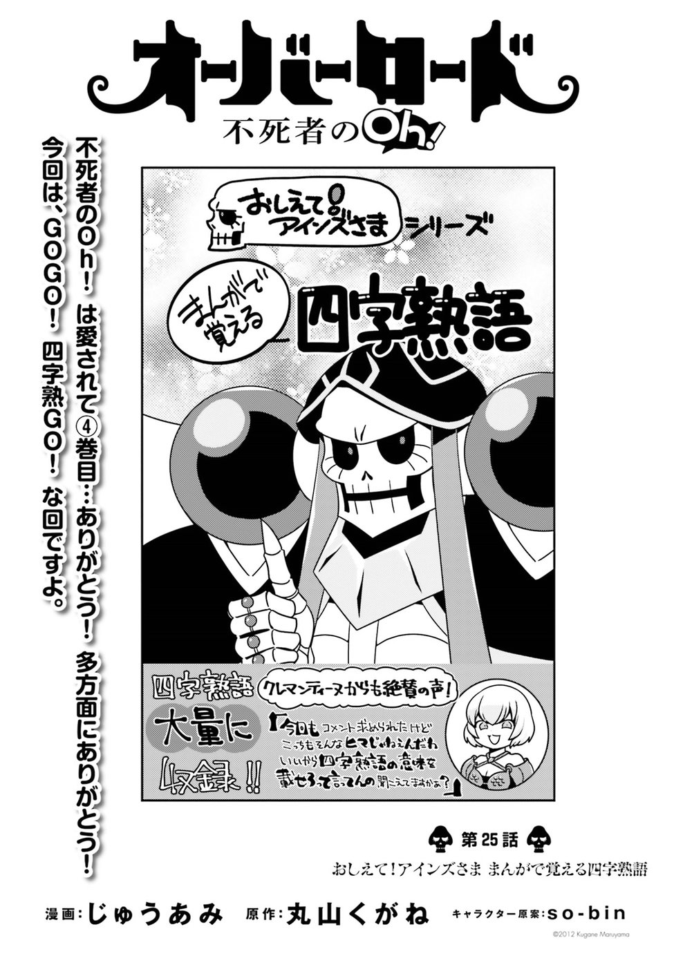 Overlord: The Undead Oh! Chapter 25