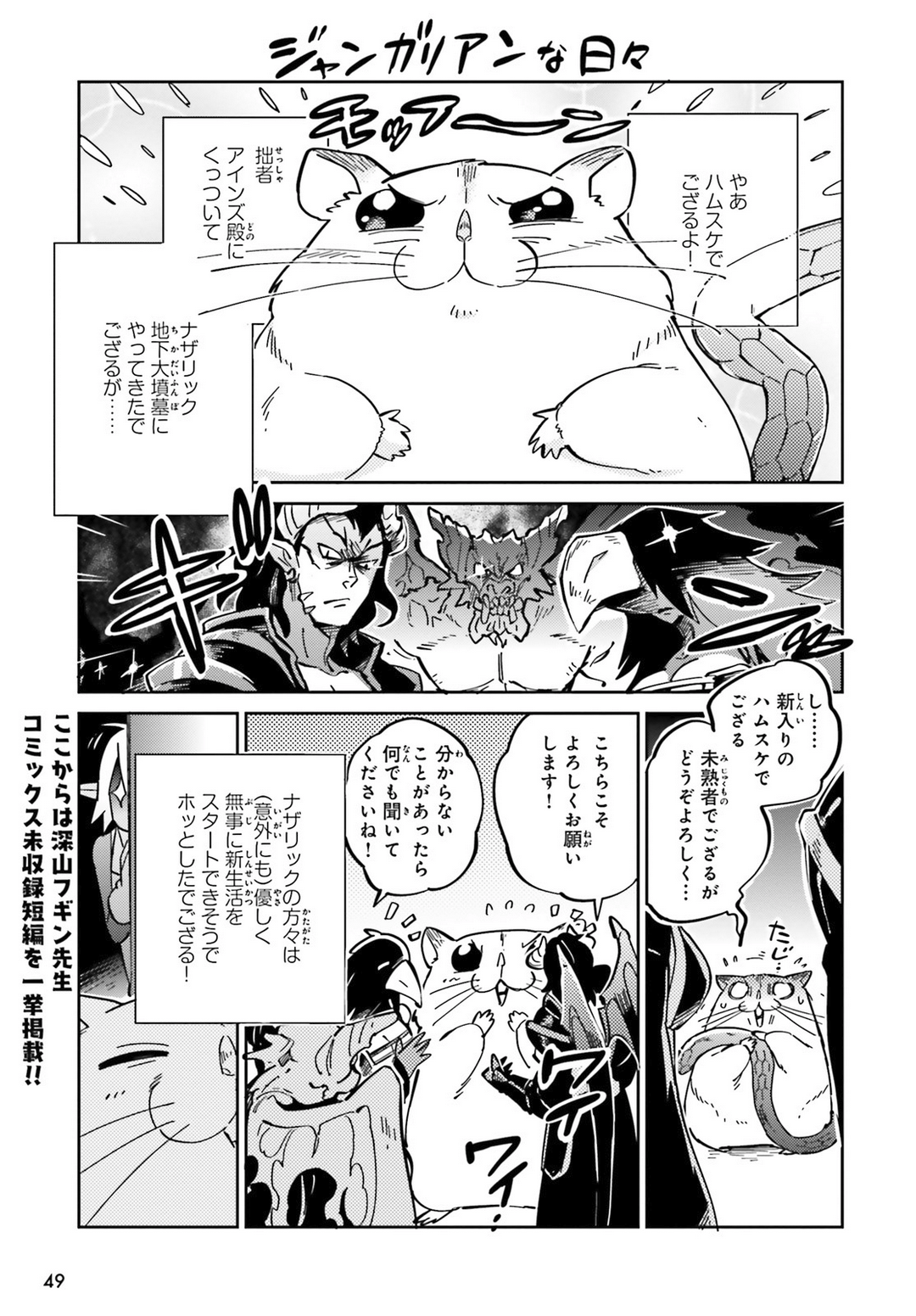 Overlord Blu-ray 04 Manga Special
