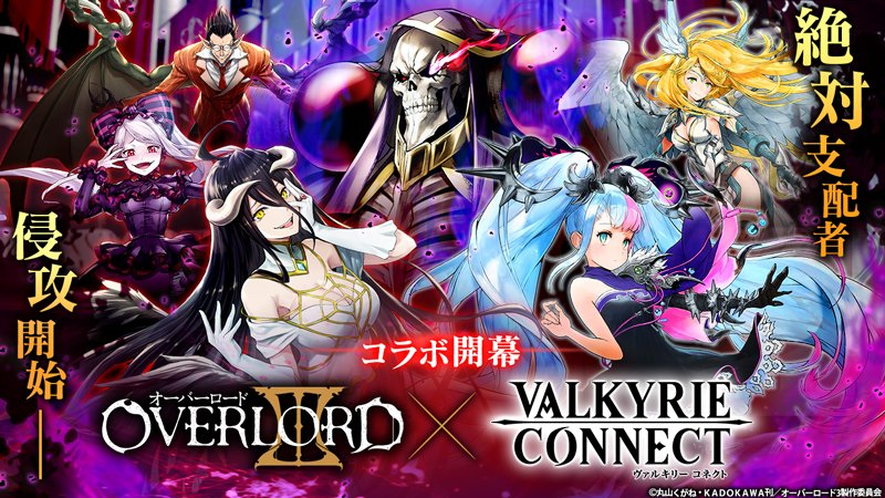 Overlord X Valkyrie Connect